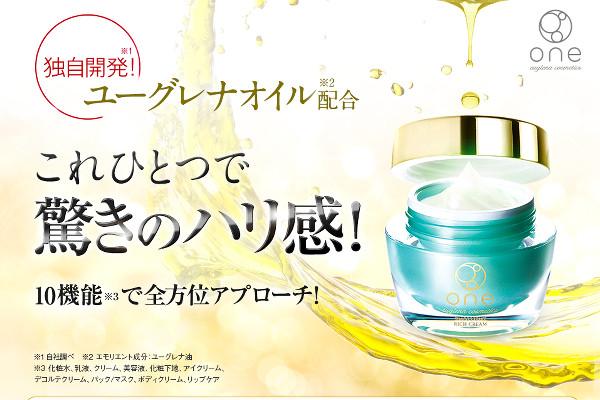 ユーグレナ one オールインワンクリームの評判・口コミ