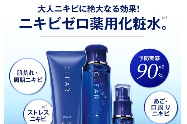 オルビス クリアシリーズの評判・口コミ