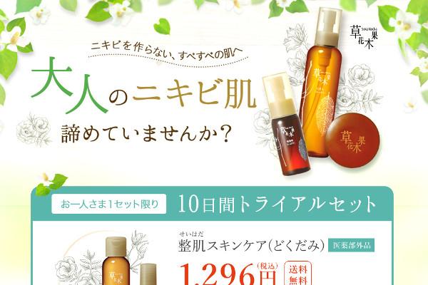 草花木果の評判・口コミ