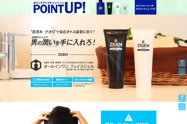 ZIGEN オールインワン フェイスジェルの評判・口コミ
