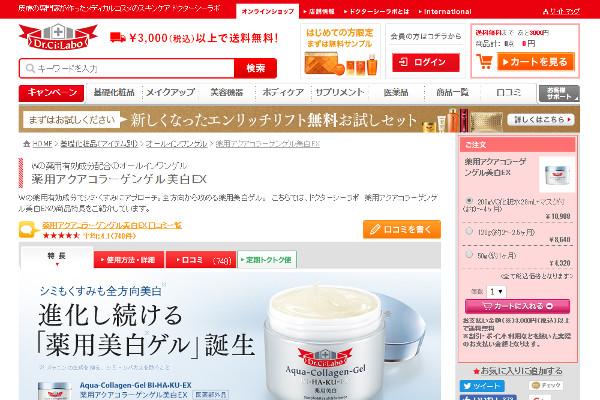 ドクターシーラボ 薬用アクアコラーゲンゲル美白EXの評判・口コミ