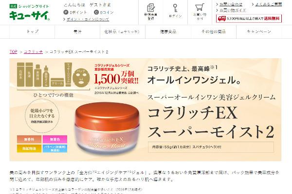 コラリッチEX スーパーモイストの評判・口コミ
