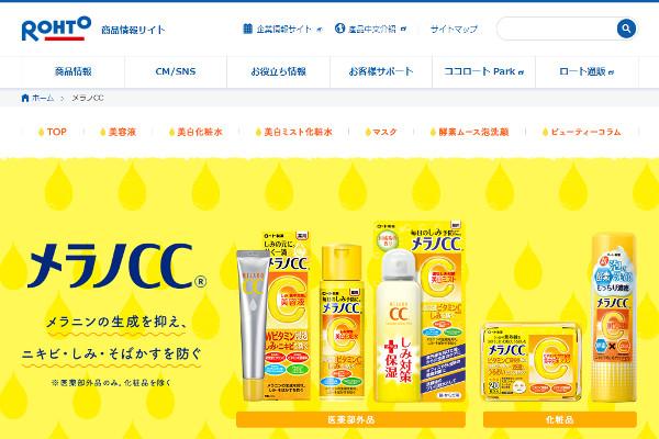 メラノCC 薬用しみ 集中対策 美容液の評判・口コミ