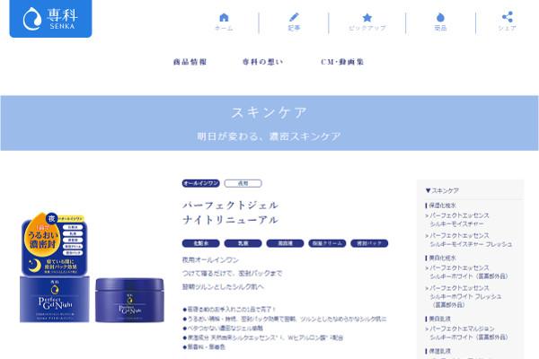 専科 パーフェクトジェル ナイトリニューアルの評判・口コミ