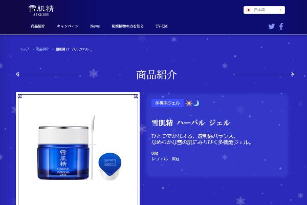 雪肌精 ハーバルジェルの評判・口コミ