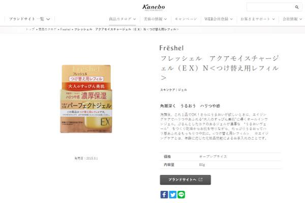 フレッシェル アクアモイスチャージェル(EX)N