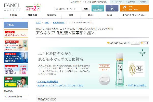ファンケル アクネケア 化粧液の評判・口コミ