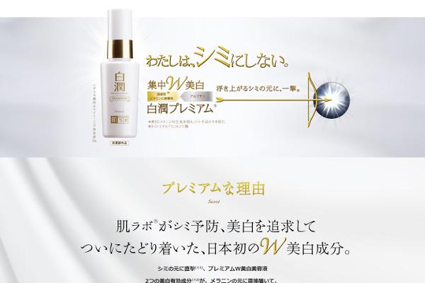 白潤 プレミアムW美白美容液の評判・口コミ