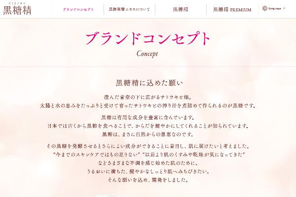 黒糖精 プレミアム パーフェクト ジェルクリームの評判・口コミ