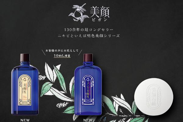 明色化粧品 美顔水 薬用化粧水の評判・口コミ