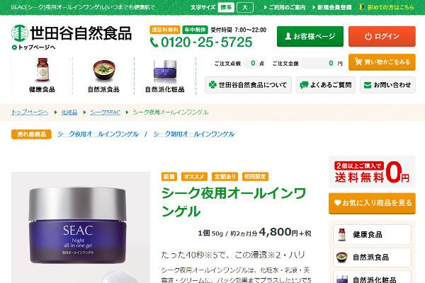 SEAC夜用オールインワンゲルの評判・口コミ