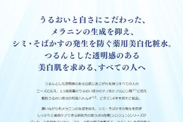 白潤 薬用美白化粧水の評判・口コミ