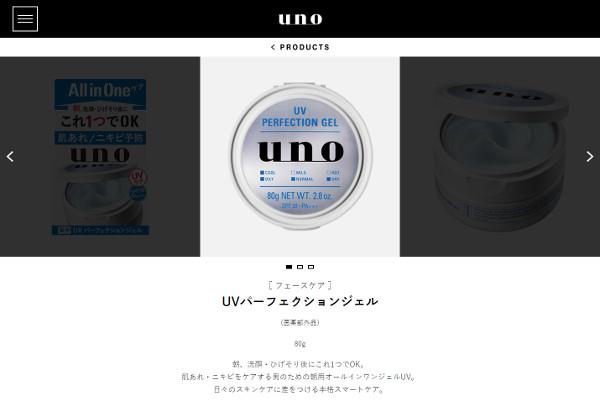 ウーノ UVパーフェクションジェルの評判・口コミ