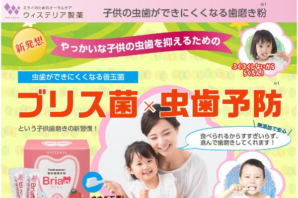 子供用歯磨き粉 ブリアンの評判・口コミ