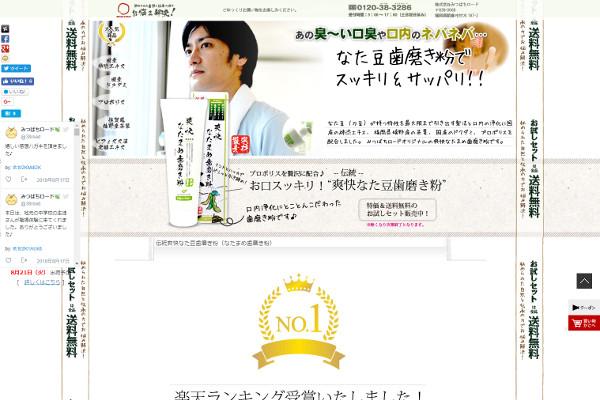 伝統爽快なた豆歯磨き粉の評判・口コミ