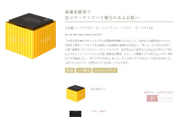 オールインワンシートマスク ザ・ベストEXの評判・口コミ