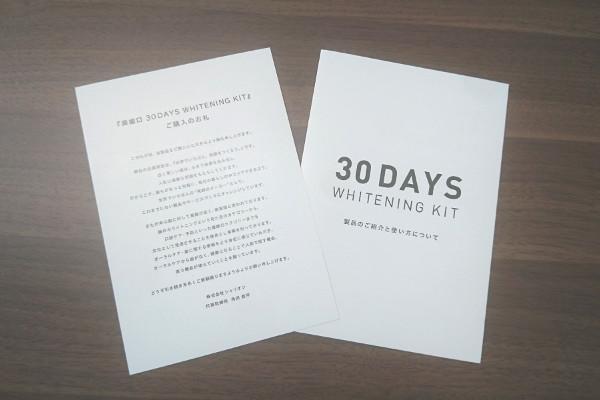 美歯口30DAYSホワイトニングキットのパンフレット