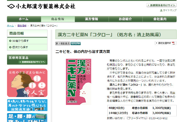 漢方ニキビ薬N「コタロー」