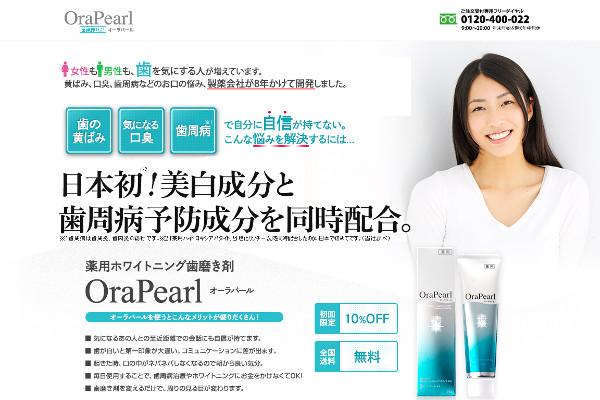 薬用ホワイトニング歯磨き剤 オーラパール