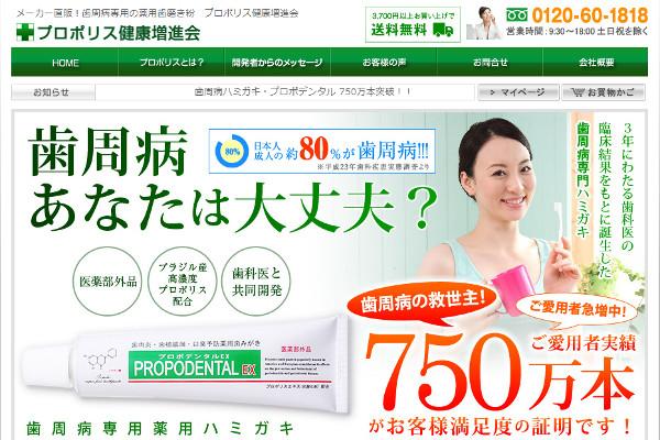 プロポデンタルEXの評判・口コミ