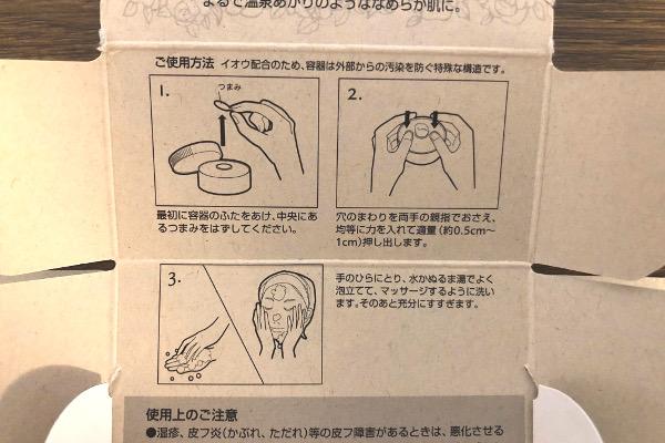 ロゼット洗顔パスタ 荒性肌の使い方