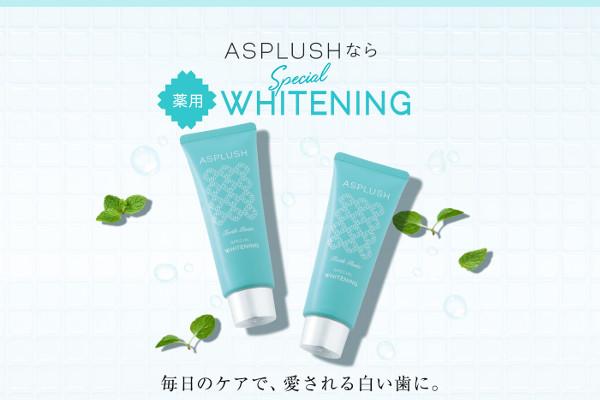 アスプラッシュ 歯磨き粉の評判・口コミ