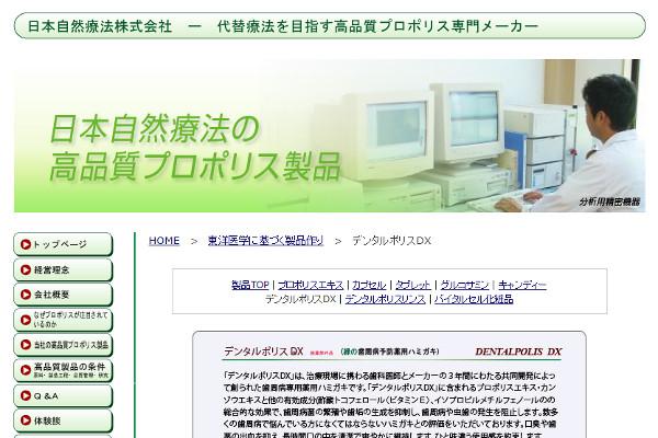 デンタルポリスDXの評判・口コミ