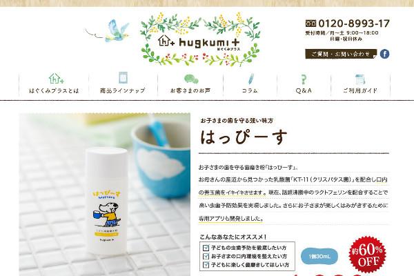 はっぴーす 歯磨き粉の評判・口コミ