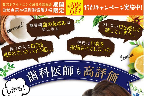 ホワイトニング歯磨き粉 ホコロの評判・口コミ