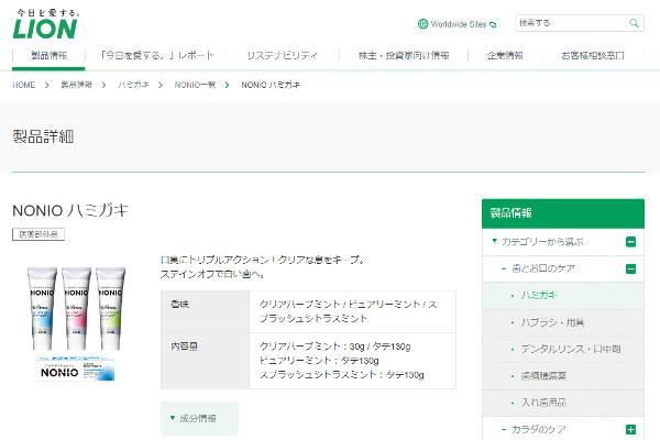 NONIO ハミガキの評判・口コミ