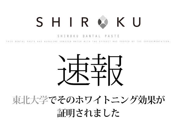 シロク デンタルペーストの評判・口コミ