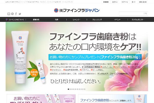 ファインフラ 歯磨き粉の評判・口コミ
