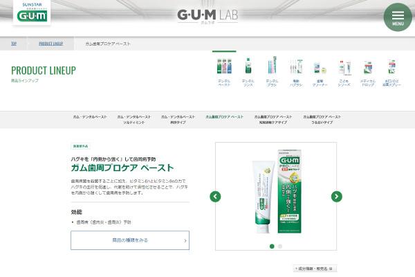 ガム歯周プロケア ペーストの評判・口コミ